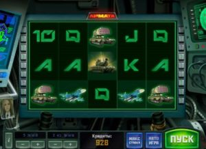 Игровой автомат Армата
