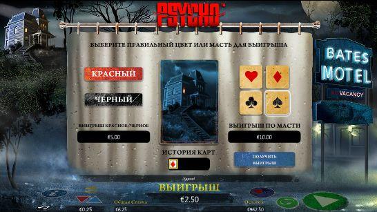 Игровой слот Психоз Psycho
