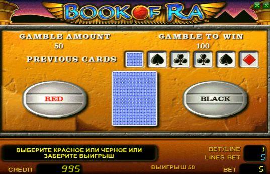 игровой автомат Книга Ра Book of Ra