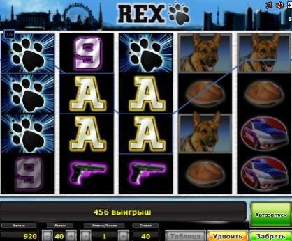 игровой автомат рекс