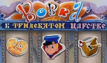 играть в игровой автомат Вовка онлайн