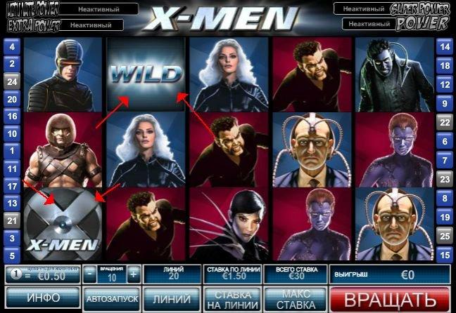игровой автомат X-Men Люди Х